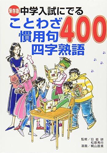 保存版 中学入試にでることわざ慣用句四字熟語400