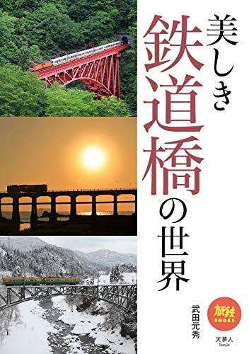 旅鉄BOOKS 036 美しき鉄道橋の世界