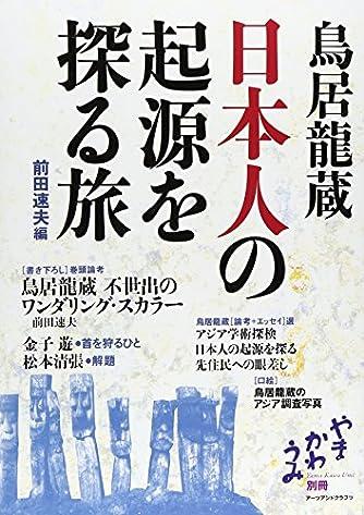 鳥居龍蔵 日本人の起源を探る旅