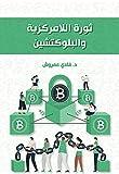 ثورة اللامركزية والبلوكتشين (Arabic Edition)