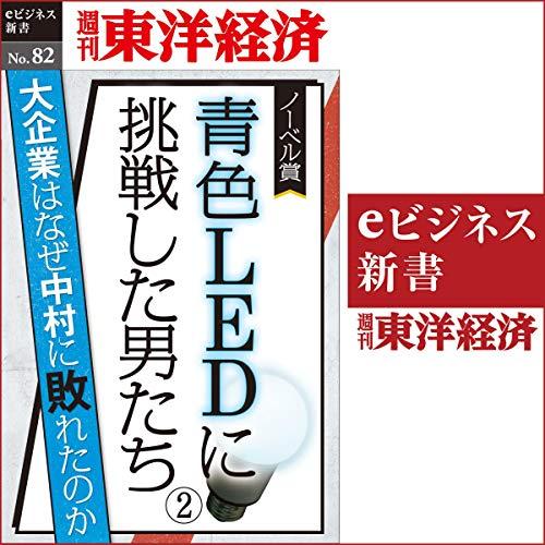 『青色LEDに挑戦した男たち(2) (週刊東洋経済eビジネス新書No.82)』のカバーアート