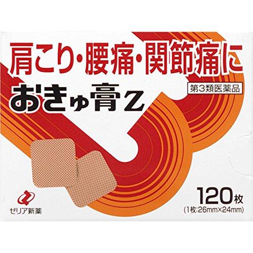 【第3類医薬品】おきゅ膏Z120枚