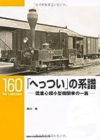 「へっつい」の系譜 ~低重心超小型機関車の一族~〔RM LIBRARY160〕