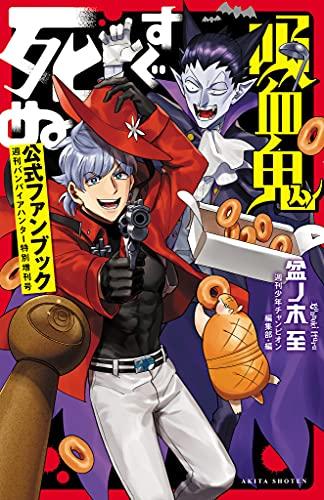 吸血鬼すぐ死ぬ 公式ファンブック 週刊バンパイアハンター特別増刊号 (少年チャンピオン・ファンブック)