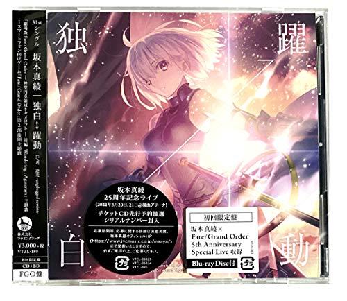【店舗限定特典つき】 独白⇔躍動 (初回限定盤 CD+Blu-ray)<FGO盤> (ポストカード(FGO ver.)付き)