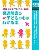 発達障害の子どもの心がわかる本―自閉症・ADHD・アスペルガー症候群・・・ (主婦の友新実用BOOKS)