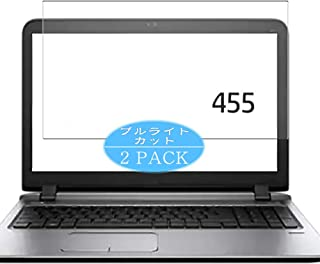 2枚 VacFun ブルーライトカット フィルム , HP ProBook 455 G3 15.6インチ 向けの ブルーライトカットフィルム 保護フィルム 液晶保護フィルム(非 ガラスフィルム 強化ガラス ガラス ケース カバー ) ニューバージョン