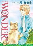 WONDER! : 11 (ジュールコミックス)