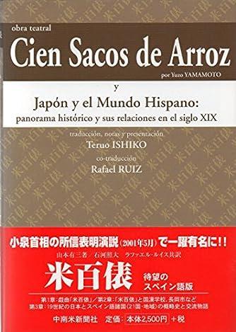 米百俵ー19世紀の日本とスペイン語世界:歴史と交流物語