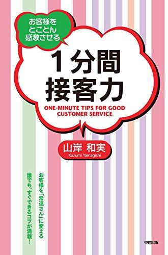 1分間接客力 (中経出版)