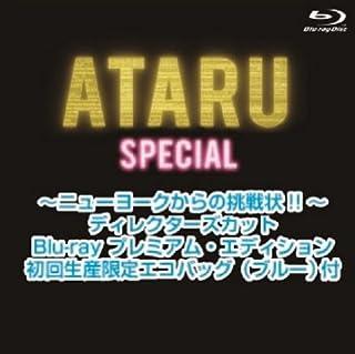 ATARU スペシャル~ニューヨークからの挑戦状!! ~ディレクターズカット Blu-ray プレミアム・エディション 初回生産限定エコバッグ(ブルー)付