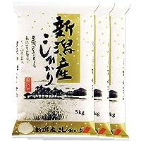 【出荷日に精米】 新潟県産 コシヒカリ 白米 15kg (5kg×3袋) 令和2年産