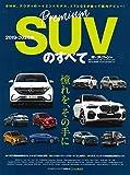2019 - 2020 年 プレミアム SUV のすべて (モーターファン別冊 統括シリーズ Vol. 118)