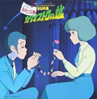 Animation Soundtrack (Mini Lp Sleeve) by Lupin the Third-Castle of Cagliostro