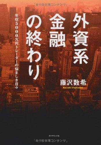 外資系金融の終わり―年収5000万円トレーダーの悩ましき日々の詳細を見る