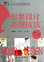 Image design performance techniques (Tang Yunli) (Second Edition)(Chinese Edition)