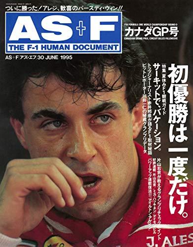 AS+F(アズエフ)1995 Rd06 カナダGP号 [雑誌]