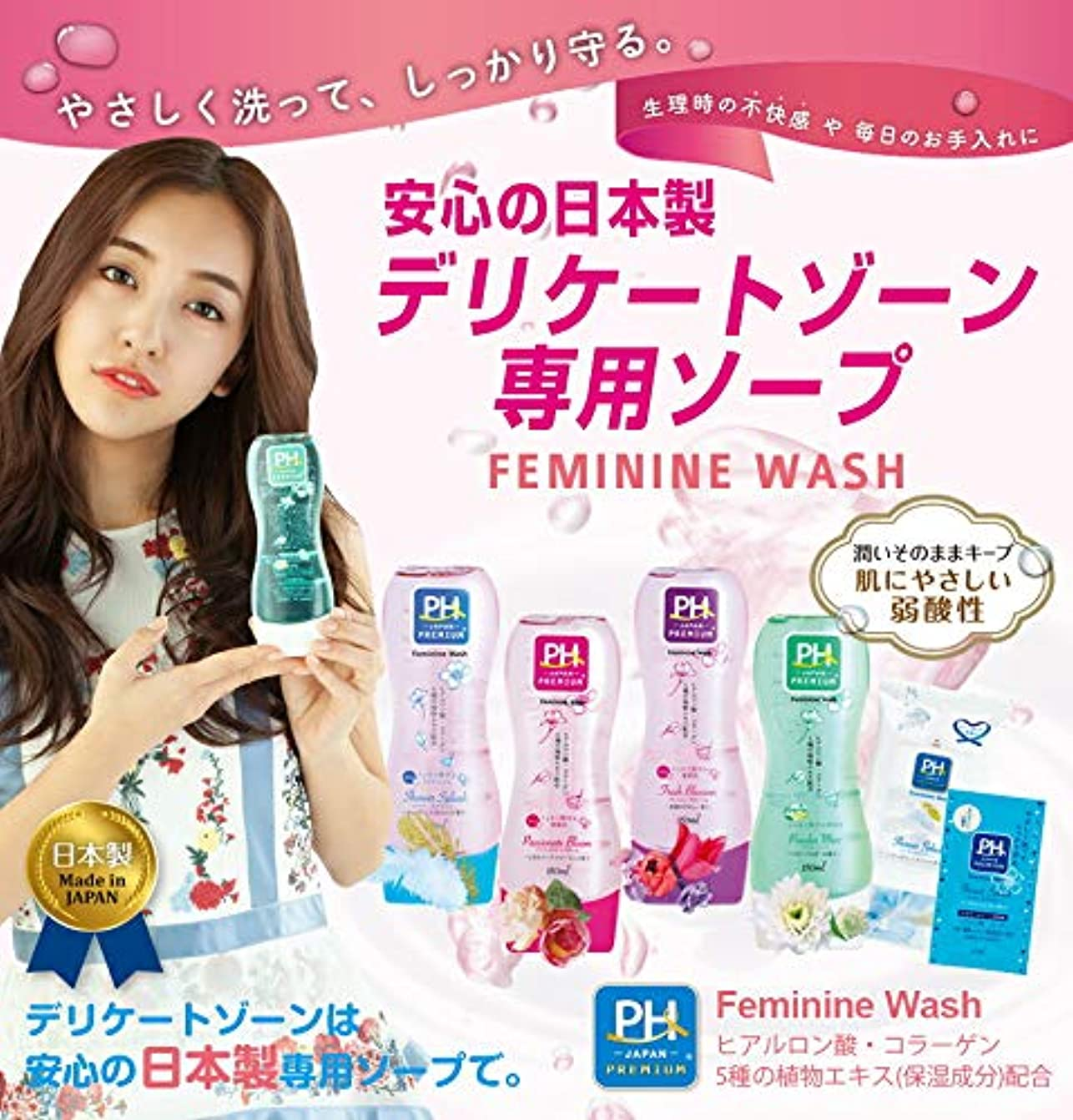 戸惑うフィット窓を洗うパウダーミント4本セット PH JAPAN フェミニンウォッシュ ベビーパウダーの香り