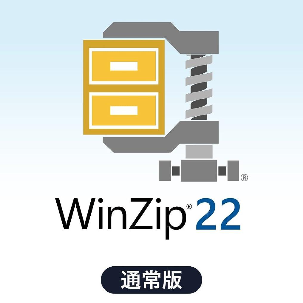 おじさん音声学導体WinZip 22 Standard 通常版 ダウンロード版