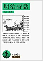 明治詩話 (岩波文庫)