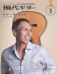 現代ギター20年05月号(No.680)