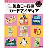 誕生日*行事 カードアイディア―かわいい!おしゃれ!かんたん! (Gakken保育Books)