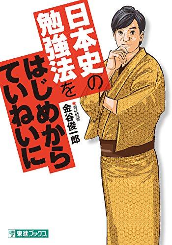 日本史の勉強法をはじめからていねいに (東進ブックス 大学受験 TOSHIN COMICS)