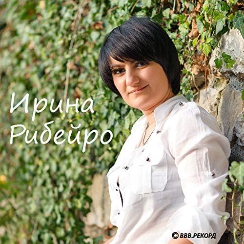 Ирина Рибейро