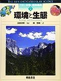 環境と生態 (図説 科学の百科事典)