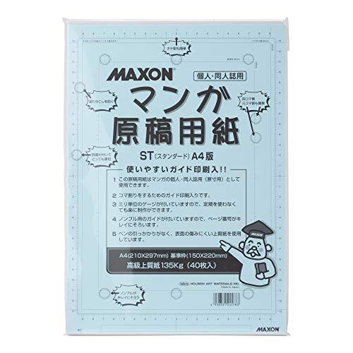 マクソン マンガ原稿用紙 135kg ST A4 40枚入り