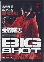 DVD>金森隆志:BIG SHOT 001 あらゆるルアーを使いこなせ! (<DVD>)