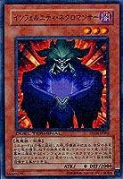 【シングルカード】遊戯王DT インフェルニティ・ネクロマンサー ノーマル DT08-JP002
