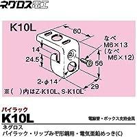 ネグロス電工 パイラック リップみぞ形鋼用電線管、ボックス支持金具【電気亜鉛めっき】K10L
