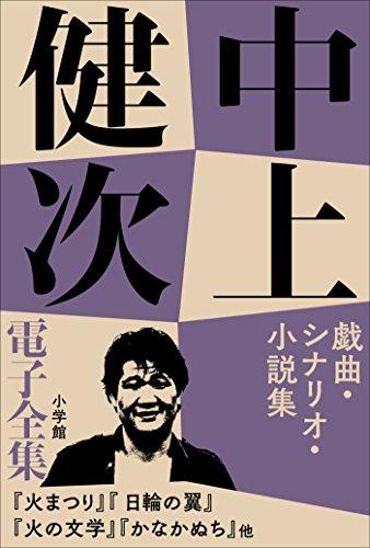 中上健次 電子全集6 『戯曲・シナリオ・小説集』 紀州サーガ / 中上健次