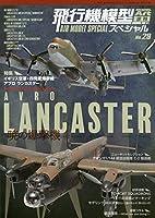 飛行機模型スペシャル(29) 2020年 05 月号 [雑誌]: モデルアート 増刊