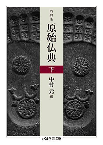 原典訳 原始仏典 下 (ちくま学芸文庫)