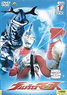 ウルトラマンマックス [レンタル落ち] (全10巻セット) [マーケットプレイス DVDセット]...