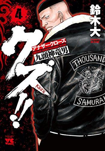 クズ!! ~アナザークローズ九頭神竜男~ 4 (ヤングチャンピオン・コミックス)