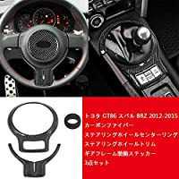 Pulidi トヨタ GT86 スバル BRZ 2012-2015 適用 アクセサリー カーボンファイバー ステアリングホイールセンター装飾リング/ステアリングホイールトリム/ギアフレーム装飾ステッカー 3点セット 内装パーツ 装着簡単 Toyota 86/Subaru用