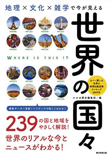 地理×文化×雑学で今が見える『世界の国々』 (だからわかるシリーズ)