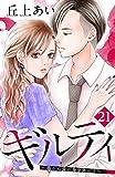 ギルティ ~鳴かぬ蛍が身を焦がす~ 分冊版(21) (BE・LOVEコミックス)