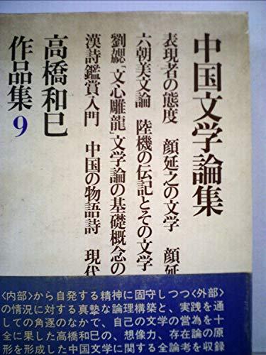 高橋和巳作品集〈第9〉中国文学論集 (1972年)