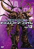 超ロボット生命体 トランスフォーマープライム Vol.13[DVD]