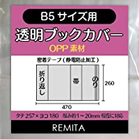 REMITA 透明ブックカバー B5用(実用書・週刊誌等) 30枚 OPP素材 BC30B5OP