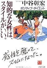 表紙: 知的な女性は、スタイルがいい。 ポジティブ・ダイエット (PHP文庫)   中谷彰宏
