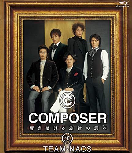 COMPOSER ~響き続ける旋律の調べ [Blu-ray]