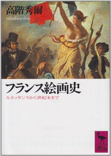 フランス絵画史 (講談社学術文庫)