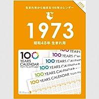 生まれ年から始まる100年カレンダーシリーズ 1973年生まれ用(昭和48年生まれ用)