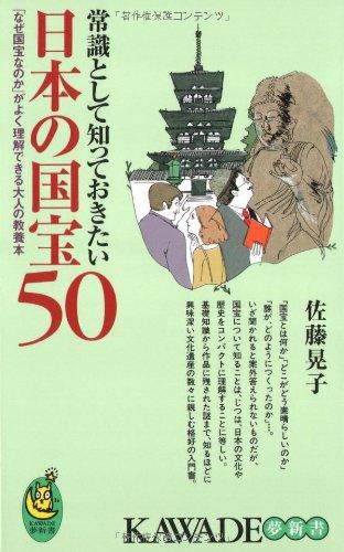 常識として知っておきたい日本の国宝50 (KAWADE夢新書)の詳細を見る