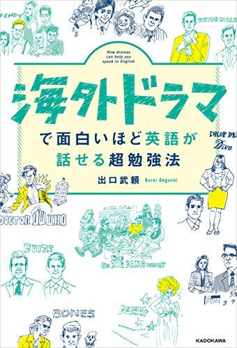 海外ドラマで面白いほど英語が話せる超勉強法
